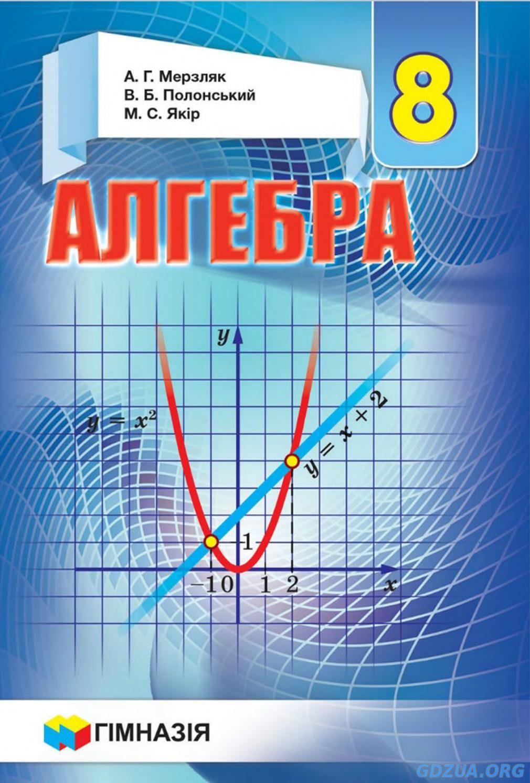 ответы на сборник задач по алгебре 8 класс мерзляк