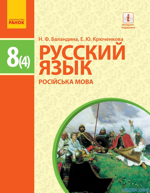Гдз мова російська 8